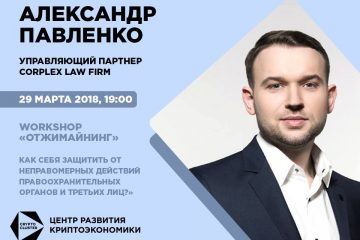 Workshop от Александра Павленко на тему «ОТЖИМАЙНИНГ».
