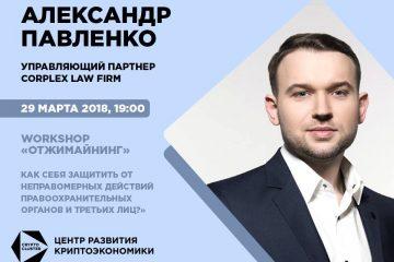 """Workshop от Александра Павленко на тему """"ОТЖИМАЙНИНГ""""."""